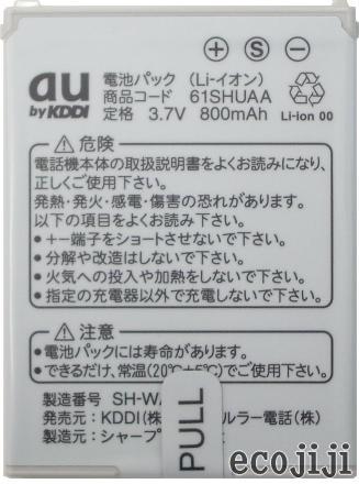 予備バッテリー 超安い 旅行に au テレビで話題 エーユー純正 中古 ランクB 電池パック61SHUAA
