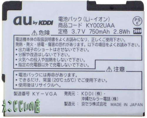 訳あり品送料無料 予備バッテリー 旅行に au エーユー純正電池パックKY002UAA 誕生日 お祝い 中古