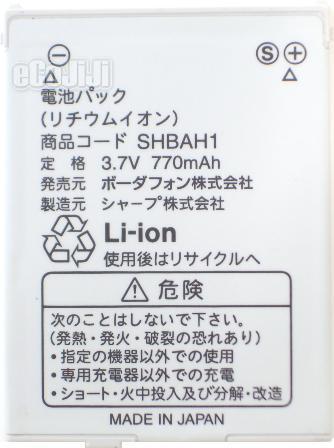 予備バッテリー 旅行に SoftBank 訳あり 品質保証 中古 ソフトバンク純正電池パックSHBAH1