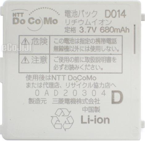 マート 予備バッテリー 旅行に NTTDoCoMo ドコモ純正電池パックD014 中古 贈り物