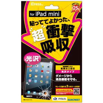 特殊衝撃吸収加工で、液晶を衝撃による破損から守る!<BR>iPad mini/iPad mini Retina/iPad mini3モデル専用<BR>衝撃自己吸収フィルム 光沢タイプ[IPM-ASF]<BR>