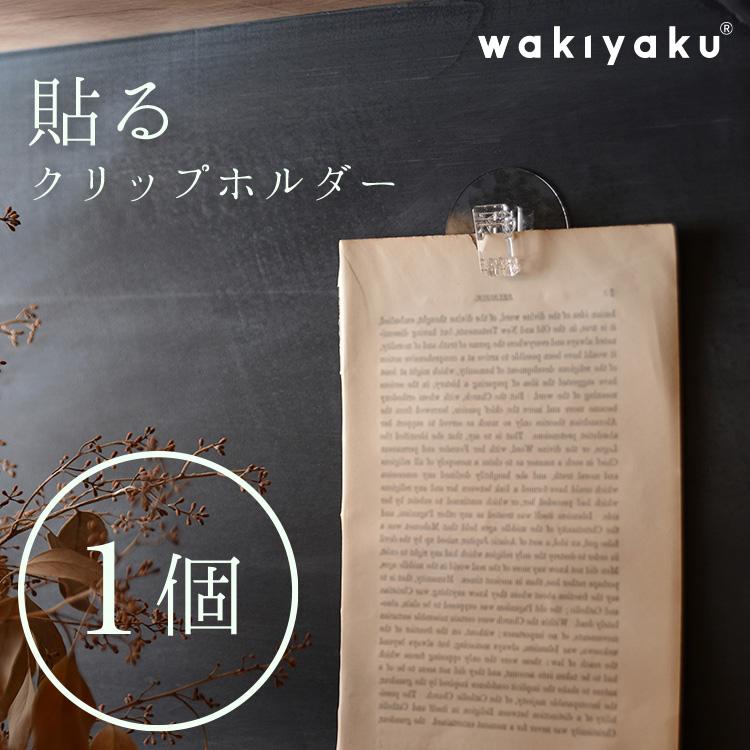 wakiyaku 2020モデル R 壁に貼るクリップ 貼ってはがせる 壁掛け メーカー直送 クリップ ホルダーマジックフックシート チェキ マジックシート 整頓 ポスター シンプル おしゃれ