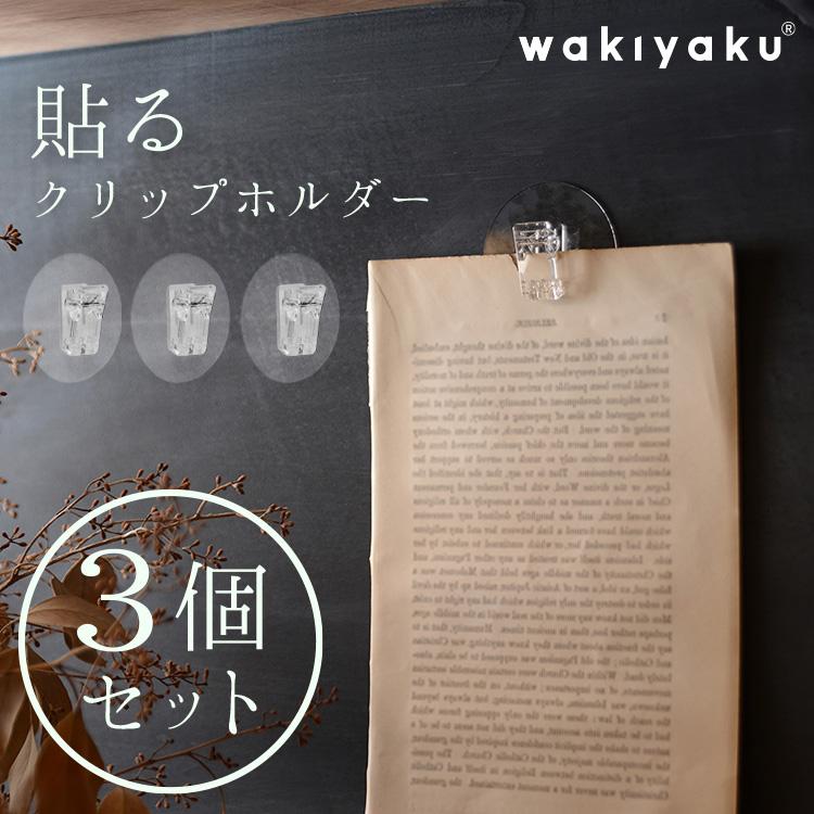 wakiyaku (R) 壁に貼るクリップ 3個セット ウォールフック 【3個セット】貼ってはがせる 壁掛け ウォールフック クリップ ホルダー 冷蔵庫 クリップフック マジックフックシート マジックシート おしゃれ ポスター チェキ 整頓 シンプル 吊り下げフック 写真 飾る 壁 フック 黒板 ホワイトボード 机 ネコポス送料無料