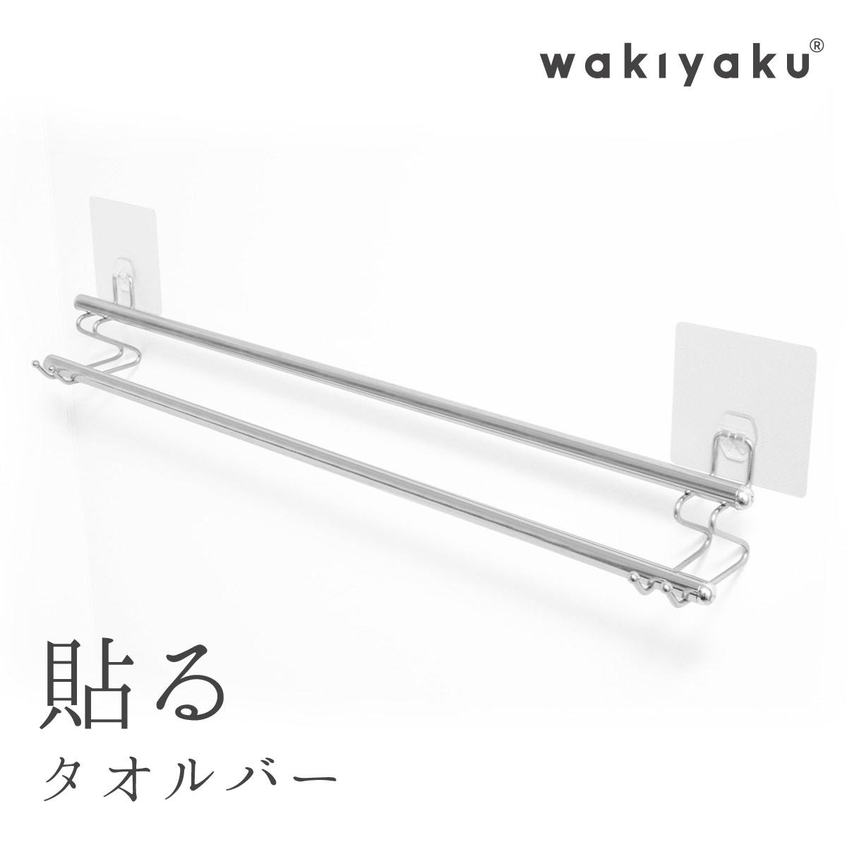 wakiyaku (R)