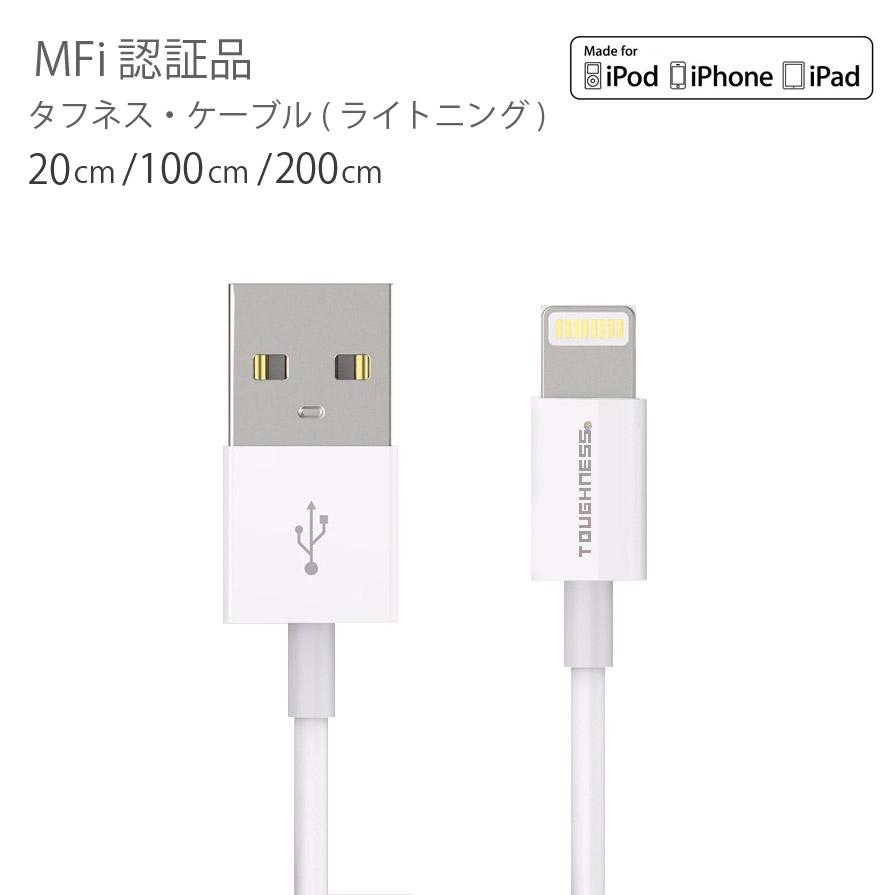 Lightningケーブル 断線しにくい アップル認証 USB充電ケーブル iphone 毎日激安特売で 営業中です 充電ケーブル 認証 Lightning ケーブルMFI認証 交換無料 ライトニングケーブル R ネコポス送料無料 iPhoneX 1m 断線 選べる長さタフネスケーブル 20cm XR 2m 丈夫iPhone
