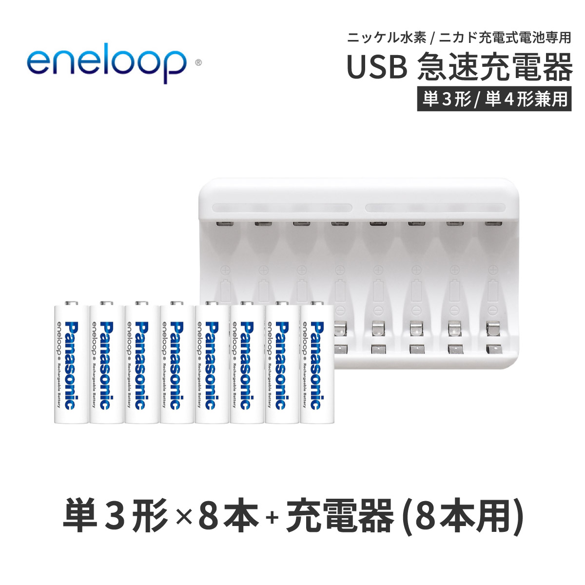 乾電池 から充電池へ 電池 単三 単3 返品交換不可 充電器 日本正規品 チャージャー エネループ eneloop 急速充電器 充電器セット単3形 充電池 USB 単3ネコポス送料無料 8本とUSB充電器のセット ニッケル水素電池