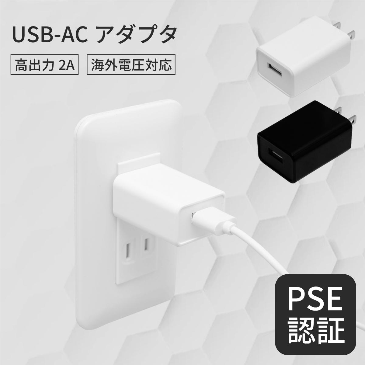 USB充電器 スマホ 充電器 USB-AC アダプタ 70%OFFアウトレット 急速充電 iPhone コンセント 卓越 ネコポス送料無料 アダプター USB 充電器USB-AC