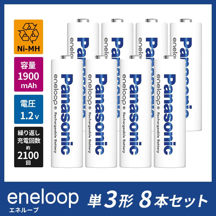 【楽天市場】エネループ 充電器セット Panasonic …