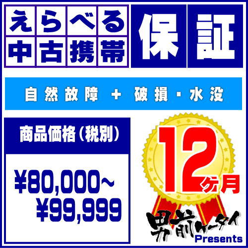 えらべる中古携帯保証■自然故障+破損・水没12ヶ月間プラン■( 購入商品価格:¥80,000 ~ ¥99,999 )