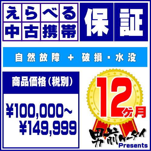 えらべる中古携帯保証■自然故障+破損・水没12ヶ月間プラン■( 購入商品価格:¥100,000 ~ ¥149,999 )