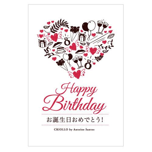 お誕生日に! 【誕生日】メッセージカード ※商品同梱専用オプション