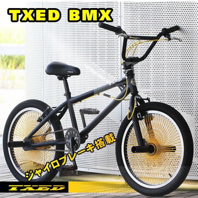 BMX 自転車 20インチ BMX 街乗り ペグ ジャイロブレーキ BMX ハンドル【送料無料】但し沖縄・離島は除く