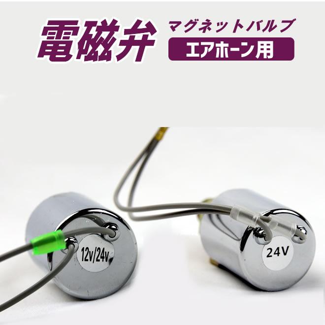 電磁弁 限定品 エアーホーン用 エアホーンスイッチ 12V 最新 24V 24V専用 24V兼用 12V
