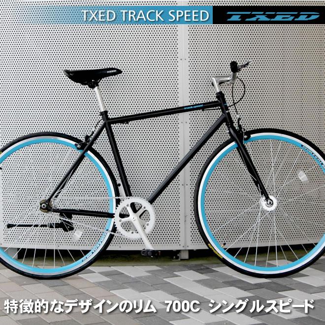 クロスバイク 700C 自転車 シングルスピード 自転車【送料無料】但し沖縄・離島は除く
