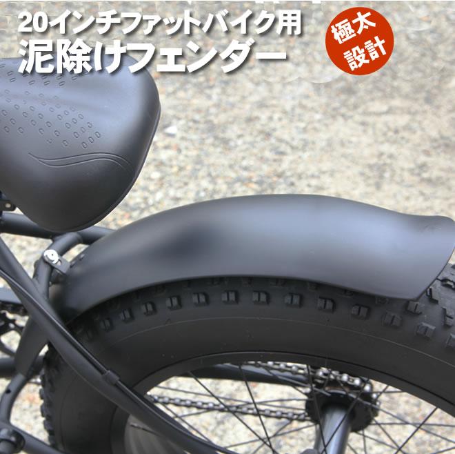 ファットバイク 20インチ お値打ち価格で 泥よけ フェンダー マッドガード 前後 20インチ用 おすすめ特集 自転車の泥除け フェンダーセット