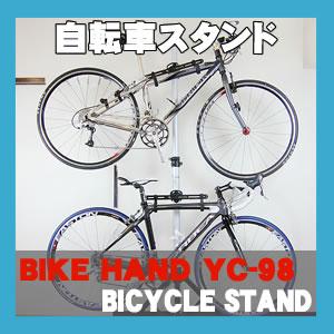 自転車ディスプレイスタンド(2台用)バイクハンド BIKE HAND YC-98