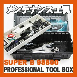 最高の品質 スーパーB 自転車工具セット プロツールボックス スーパーB 98800 SUPER B B 98800 シマノホローテックII対応, アルファゴルフ:afa8e569 --- business.personalco5.dominiotemporario.com