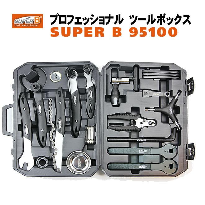 スーパーB 自転車工具セット プロツールボックス  SUPER B 95100 シマノホローテックII対応【送料無料】但し沖縄・離島は除く