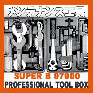 スーパーB 自転車工具セット プロツールボックス  SUPER B 97900 シマノホローテックII対応【送料無料】但し沖縄・離島は除く