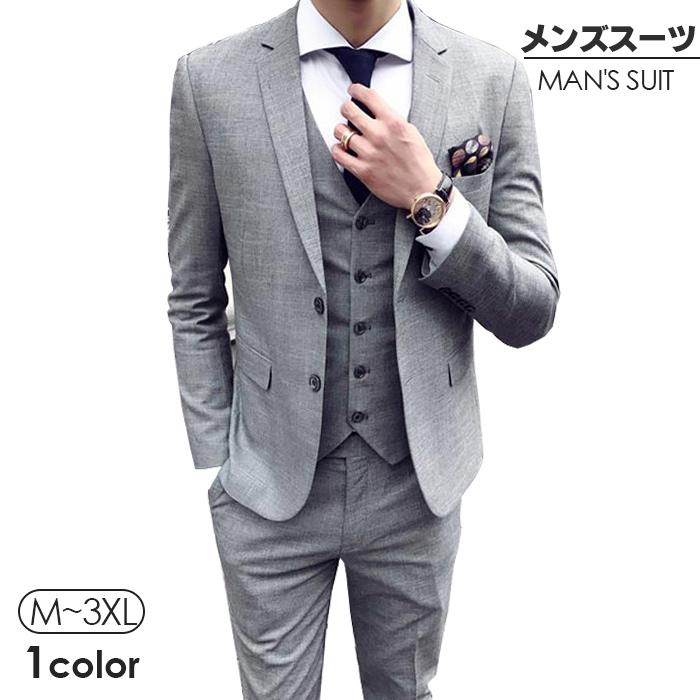 メンズスーツ メンズ スタイリッシュスーツ ビジネススーツ 細身 スリムスーツ 2つボタン スーツ 3ピーススーツ ビジネススーツ 無地 3点セット ご家庭で洗濯可能 セットアップ メンズ