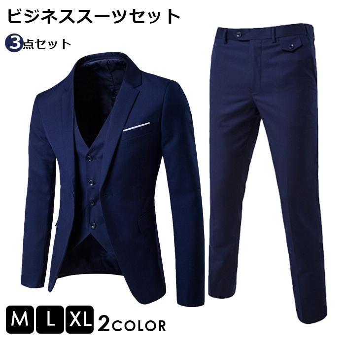 お買い得 品の良さを感じさせる3ピーススーツ ワンボタン 新色追加して再販 スタイリッシュスーツ スリムスーツ 9色 大きいサイズ S M L XL 2XL 3XL スーツ 5XL 細身 無地 6XL 4XL オーバーのアイテム取扱☆ ご家庭で洗濯可能 3点セット ビジネススーツ メンズ ジャケット+ベスト+ズボン 3ピーススーツ