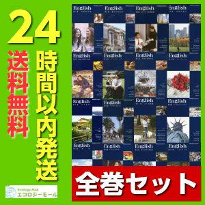 【中古】 スピードラーニング英語 1~48巻完全一括セット エスプリライン