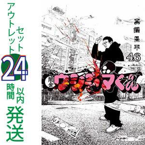 【中古】闇金ウシジマくん 全46巻アウトレットセット 小学館