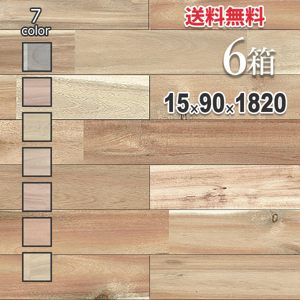 欲しいの 天然木 ハードパステルカラー 床材「アカシア」ユニ 木材 フローリング オイル仕上げ(U-OIL 90mm幅 DIY 無垢 全7色) ラスティックグレード | 板:無垢フローリング専門店エコロキア | ブルックリンスタイル 選べる塗装7色-木材・建築資材・設備