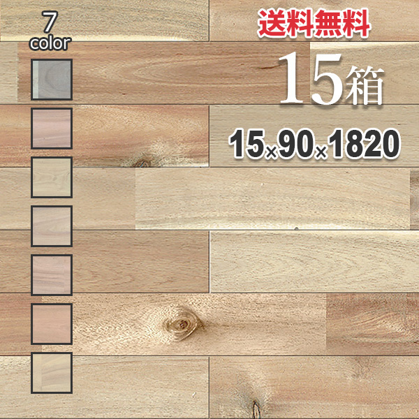 選べる塗装7色 無垢 フローリング 床材「アカシア」ユニ 90mm幅 オイル仕上げ(U-OIL ハードパステルカラー 全7色)   ラスティックグレード   天然木 ブルックリンスタイル DIY 木材 板