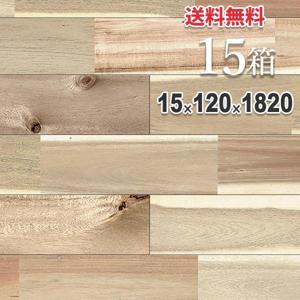 無垢 フローリング 床材「アカシア」ユニ 120mm幅 無塗装   ラスティックグレード   天然木 ブルックリンスタイル DIY 木材 板