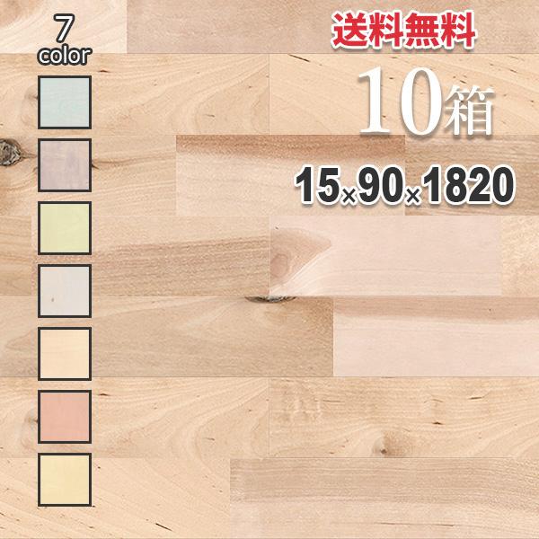 選べる塗装7色 無垢 フローリング 床材「バーチ」ユニ 90mm幅 オイル仕上げ(U-OIL ハードパステルカラー 全7色) | ラスティックグレード | 天然木 北欧 DIY 木材 板
