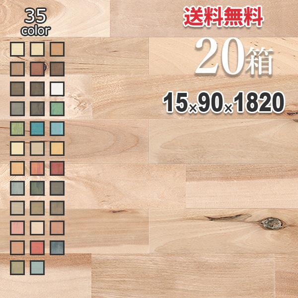 選べる塗装35色 無垢 フローリング 床材「バーチ」ユニ 90mm幅 オイル仕上げ(U-OIL ハードカラー 全35色) | ラスティックグレード | 天然木 北欧 DIY 木材 板