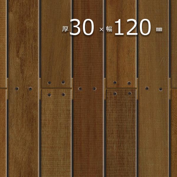 ウッドデッキ「イペ(ブラジリアン・ウォルナット)」厚30mm×幅120mm×長3900mm 無塗装 | プレミアムグレード 【16.9kg/本】床板 幕板 S4S E4E | 木製 デッキ DIY 木材 板
