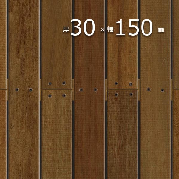 ウッドデッキ「イペ(ブラジリアン・ウォルナット)」厚30mm×幅150mm×長3600mm 無塗装   プレミアムグレード 【19.5kg/本】床板 幕板 S4S E4E   木製 デッキ DIY 木材 板