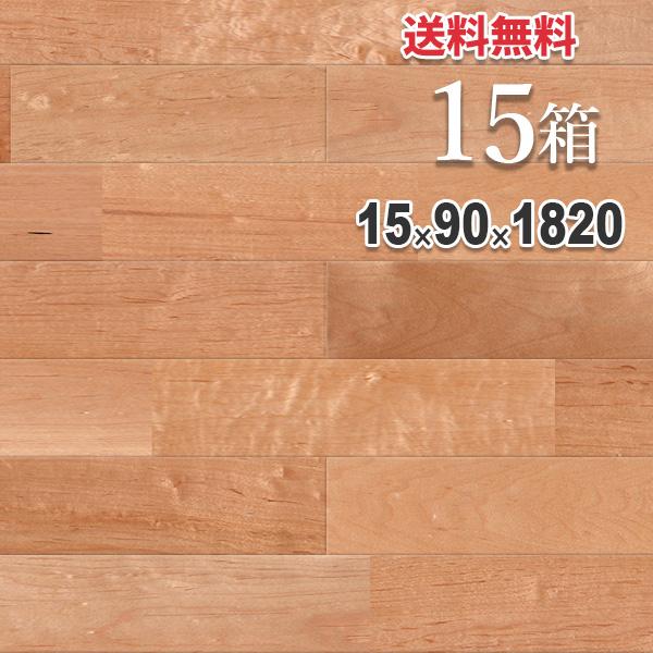 無垢 フローリング 床材「メープル」ユニ 90mm幅 オイル仕上げ(透明つや消し) | プレミアムグレード | 天然木 カエデ 楓 DIY 木材 板