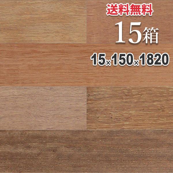 無垢 フローリング 床材「メルバウ」一枚もの 150mm幅 無塗装 | プレミアムグレード | 天然木 太平洋鉄木 DIY 木材 板