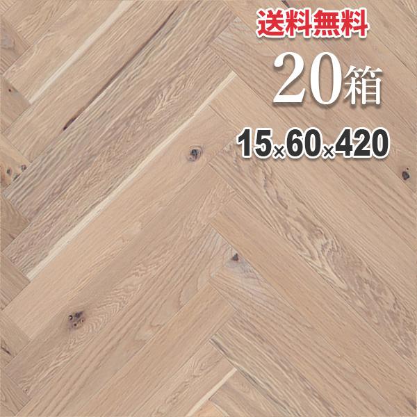 【送料無料】20箱セットで12,900円OFF(32.8平米:約20畳分) 無垢 フローリング 床材「オーク」ヘリンボーン 60mm幅 無塗装 | ラスティックグレード | 天然木 ナラ 楢 DIY 木材 板