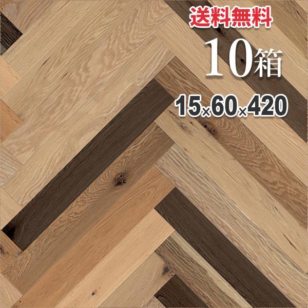 無垢 フローリング 床材「オーク」ヘリンボーン 60mm幅 オイル仕上げ(マルチカラー「ブルックリン」) | ラスティックグレード | 天然木 ナラ 楢 DIY 木材 板