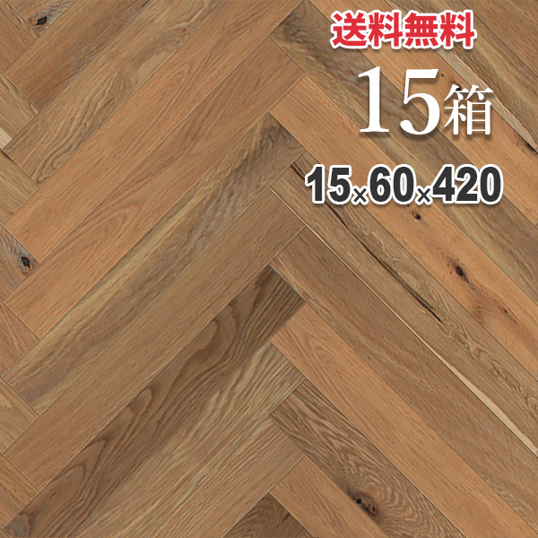 無垢 フローリング 床材「オーク」ヘリンボーン 60mm幅 オイル仕上げ(ヴィンテージブラウン) | ラスティックグレード | 天然木 ナラ 楢 DIY 木材 板