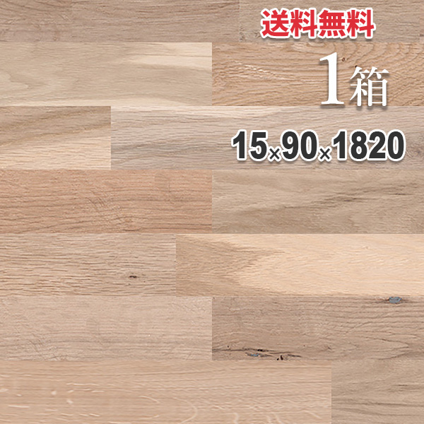 無垢 フローリング 床材「オーク」ユニ 90mm幅 無塗装   ラスティックグレード   天然木 ナラ 楢 DIY 木材 板