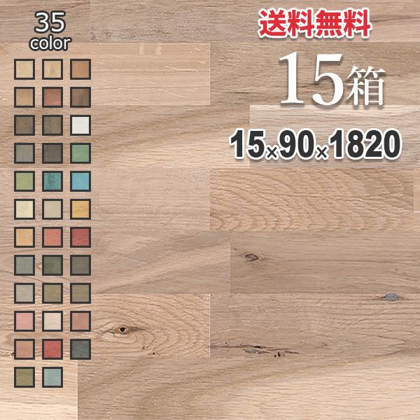 選べる塗装35色 無垢 フローリング 床材「オーク」ユニ 90mm幅 オイル仕上げ(U-OIL ハードカラー 全35色)   ラスティックグレード   天然木 ナラ 楢 DIY 木材 板