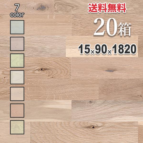 選べる塗装7色 無垢 フローリング 床材「オーク」ユニ 90mm幅 オイル仕上げ(U-OIL ハードパステルカラー 全7色) | ラスティックグレード | 天然木 ナラ 楢 DIY 木材 板