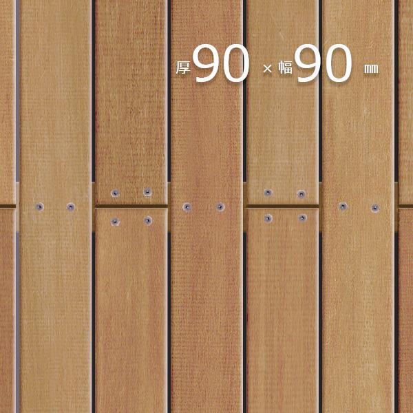 ウッドデッキ「セランガン・バツ」厚90mm×幅90mm×長3900mm 無塗装 | プレミアムグレード 【29.7kg/本】根太 大引き 角材 S4S E4E| 木製 デッキ バンキライ DIY 木材 板