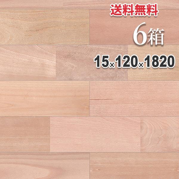 無垢 フローリング 床材「カバザクラ」ユニ 120mm幅 オイル仕上げ(透明つや消し)   プレミアムグレード   天然木 シルバーチェリー ナチュラル DIY 木材 板