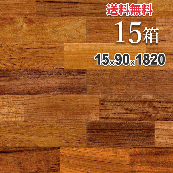 無垢 フローリング 床材「インドネシアチーク」ユニ 90mm幅 オイル仕上げ(透明つや消し) | プレミアムグレード | 天然木 DIY 木材 板