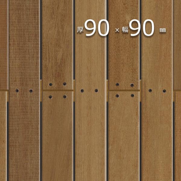 ウッドデッキ「ウリン(ボルネオ・アイアンウッド)」厚90mm×幅90mm×長2700mm 無塗装 | プレミアムグレード 【22.8kg/本】根太 大引き 角材 S4S E4E| 木製 デッキ DIY 木材 板