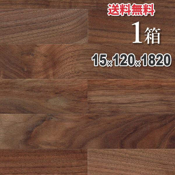無垢 フローリング 壁材・床材「ブラックウォルナット」一枚もの 120mm幅 オイル仕上げ(透明つや消し) | ナチュラルグレード | 天然木 クルミ 胡桃 無垢材 DIY 木材 板