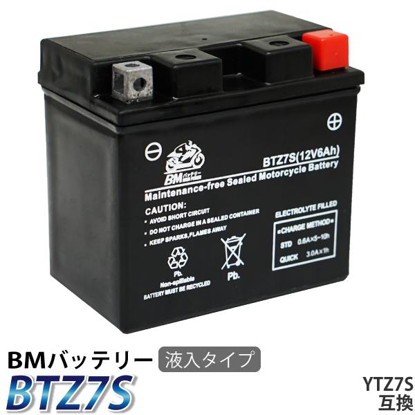 1年保証 送料無料 バイクバッテリー YTZ7S 互換 BTZ7S 充電 液注入済み CTZ7S スマート 最安値に挑戦 人気 おすすめ FTZ5L-BS GT6B-3 ZOOMER HORNET250 FTZ7S クレアスクーピー YTZ6S