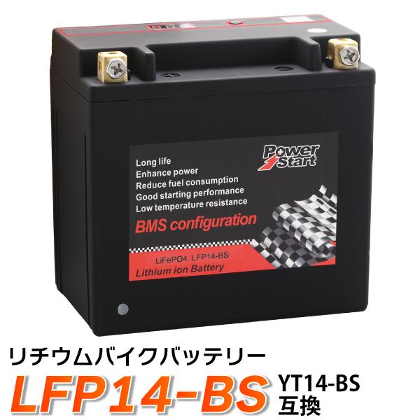 リチウムイオンバッテリー LFP14-BS YTX14-BS (互換:GTX14-BS FTX14-BS DTX14-BS KTX14-BS) BMS バッテリーマネージメントシステム リチウムイオン バッテリー