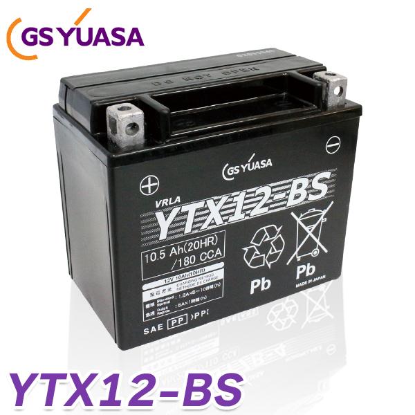 ytx12-bs GS YUASA バイク バッテリー YTX12-BS ( CTX12-BS GTX12-BS FTX12-BS STX12-BS )互換 充電・液注入済み GSユアサ